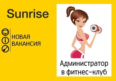 Требуется администратор с опытом в Бишкек