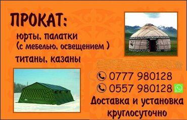 палатки бишкек in Кыргызстан | ПАЛАТКИ: Юрта (аренда юрты) палатки прокат: боз үйюрты, палатки (с мебелью)