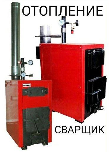 Отопление. установка котлов. монтаж в Бишкек