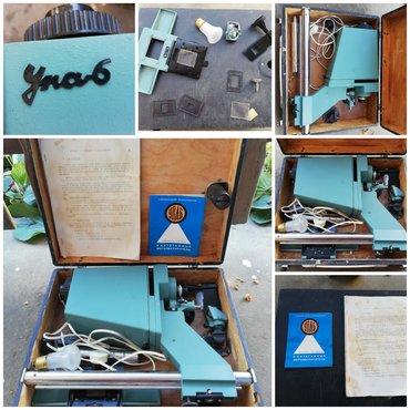 Ostalo | Ruski Krstur: YNA6 ENLARGER za slike u ispravnom stanju. Cena po dogovoru
