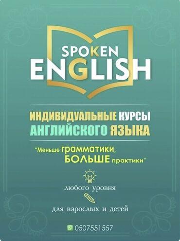 курс доллара бишкек оптима in Кыргызстан | ЯЗЫКОВЫЕ КУРСЫ: Языковые курсы | Английский | Для взрослых, Для детей