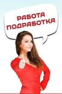 Работа студентам, выгодно вам и нам в Бишкек