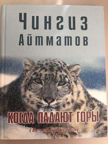 «Когда падают горы» Чынгыза Айтматова в твердом переплете