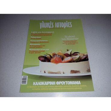 Περιοδικό Γλυκές ιστορίες   Τεύχος 3 / Ιούλιος - Αύγουστος 2010