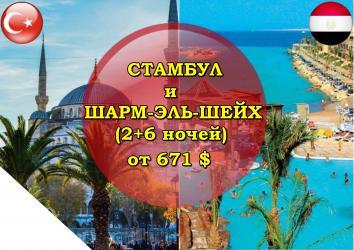 Визы и путешествия в Кыргызстан: *стамбул + шарм эль шейх 🗓 Заезд ТОЛЬКО 28.10.2019 ТУР 3+5 и 2+6