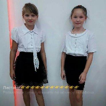 Школьные блузки - Кыргызстан: Продаю школьные блузки оптом и в розницу с 34-40размер 200сом