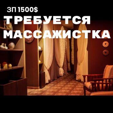 Работа в массажном салоне - Кыргызстан: Требуется в массажный спа салон Entourage мастера массажа