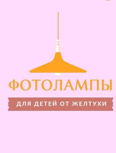 Медицинские лампы - Кыргызстан: Двойная фотолампа от желтушки для снижения билирубин в домашних