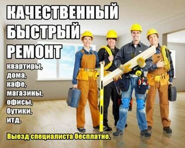 продается квартира в бишкеке в Кыргызстан: Ремонт под ключ | Квартиры