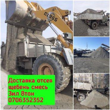 Песок в Кыргызстан: Отсев песок щебень смесь гравий.   Отсев для бетона  Отсев под брусчат
