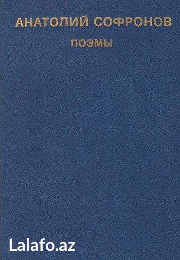 Bakı şəhərində В книге представлены поэмы, созданные автором с 1939 по 1976 год.