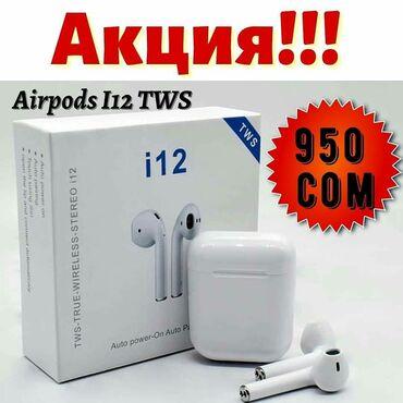 Сенсорные наушники i12 !!!  наушники от фирмы tws !!! ---------------