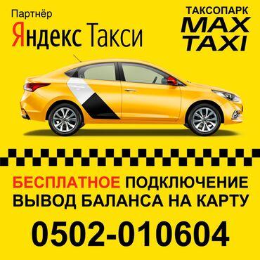 промокоды яндекс такси бишкек in Кыргызстан   ВОДИТЕЛИ ТАКСИ: Max taxi таксопаркы Яндекс такси Өнөктөшү