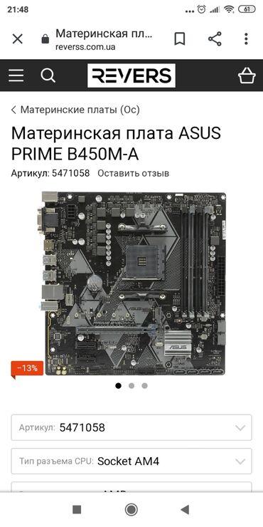 процессоры amd в Кыргызстан: Материнская плата от AsusПредназначена для процессоров AMD ATHLON и