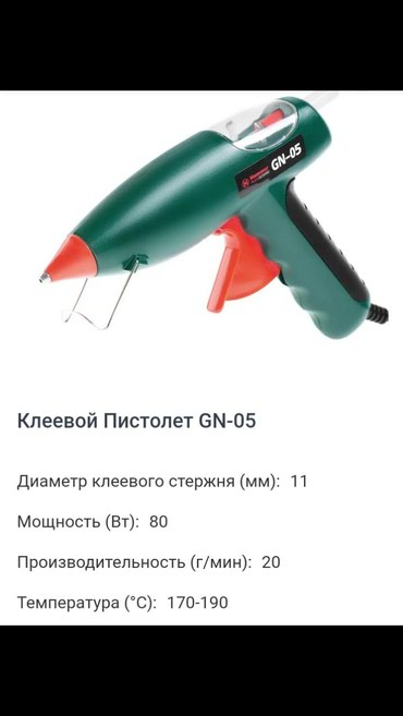 Клеевые пистолеты - Кыргызстан: Клеевый пистолет GN-05
