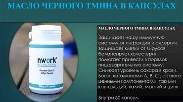 американские витамины в бишкеке in Кыргызстан | ВИТАМИНЫ И БАД: Масло черного тмина в капсулах. В одной упаковке 60 капсул.  Состав: В
