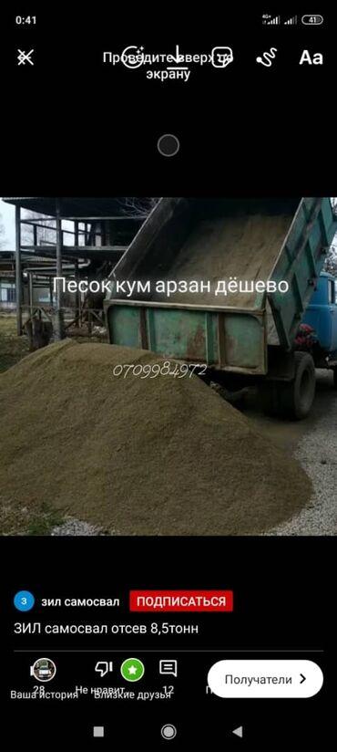 170 объявлений: Песок гравий отсев щебень смесь гравий отсев песок гравий отсевДешевле