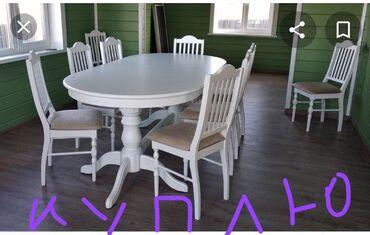 стол и стулья для гостиной в Кыргызстан: Куплю вот такой или похожий стол (3 )( 2.5) метровый можно со стульями