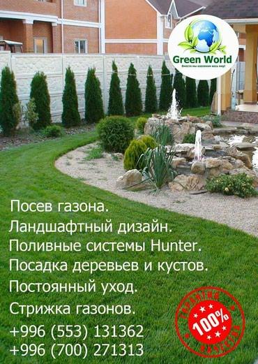 Газон.Полив.Ландшафт.Озелинение. в Бишкек
