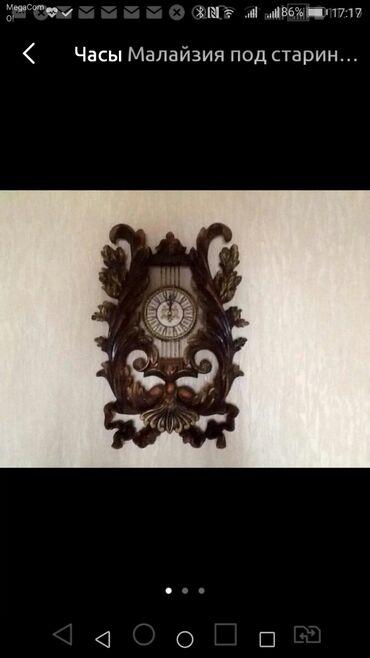 Антикварные часы в Кыргызстан: Часы