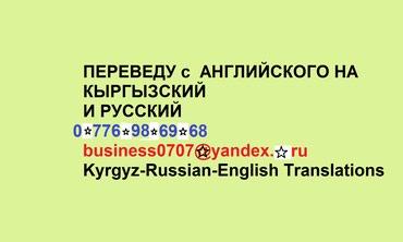 Переведу тексты с английского на в Бишкек