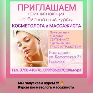 Бесплатное обучение на косметологов массажистов международного