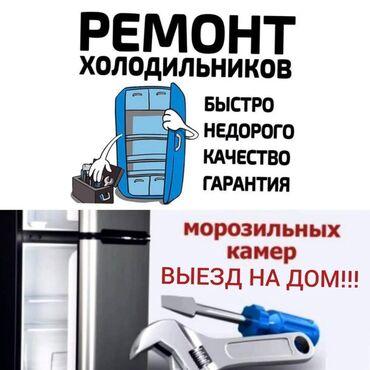 заправка газовых баллонов бишкек in Кыргызстан | КУХОННЫЕ ПЛИТЫ, ДУХОВКИ: Ремонт | Холодильники, морозильные камеры | С гарантией, С выездом на дом
