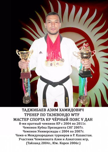Объявляется набор на олимпийский вид спорта Таеквондо wtf : детей и вз в Бишкек - фото 2