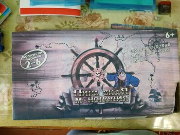 Пиратская монополия. Игра для всей семьи