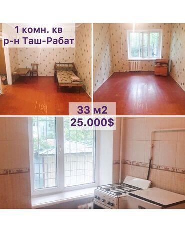 1 комнатные квартиры продажа in Кыргызстан | ПОСУТОЧНАЯ АРЕНДА КВАРТИР: Индивидуалка, 1 комната, 33 кв. м Не затапливалась, Не сдавалась квартирантам, Животные не проживали