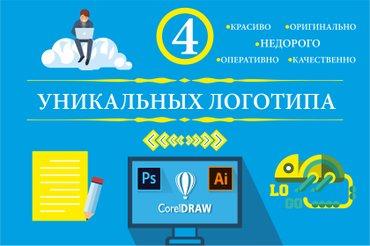 ПРИНИМАЮ ЗАКАЗЫ ПО ГРАФИЧЕСКОМУ ДИЗАЙНУ. ТАК ЖЕ АНИМИРОВАННЫЕ в Бишкек