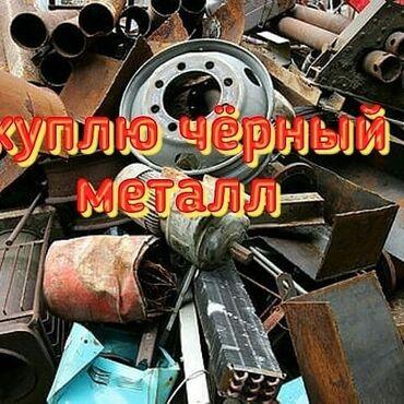 Скупка черного металла - Самовывоз - Бишкек: Куплю черный метал самовывоз
