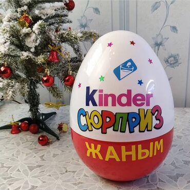Товары для праздников - Кыргызстан: Мега киндер сюрприз   фабричного качества  гипоаллергенные многоразовы