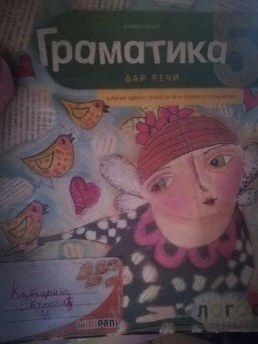 Haljina-na-rsd - Srbija: Knjige za 5 razred