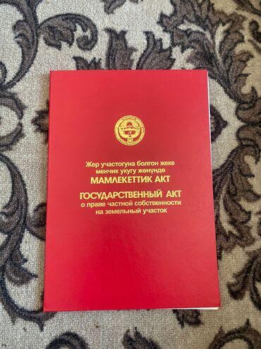 продаю участок in Кыргызстан   ПРОДАЖА УЧАСТКОВ: 5 соток, Для сельского хозяйства, Срочная продажа, Красная книга, Тех паспорт