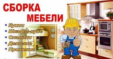 гайковерт купить бишкек в Кыргызстан: Мебельщики мебельщики разборка и сборка любой сложности мебели