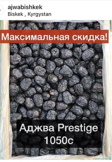 сухой лед бишкек in Кыргызстан   ОСВЕЩЕНИЕ: Финики Курма, ажва,аджва из Саудовской Аравии высшего качества,без хим