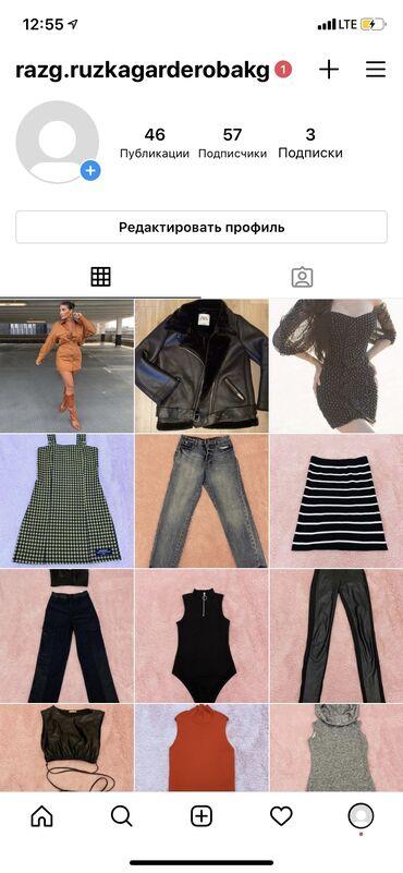 Другая женская одежда - Кыргызстан: Я разгружаю свой гардероб