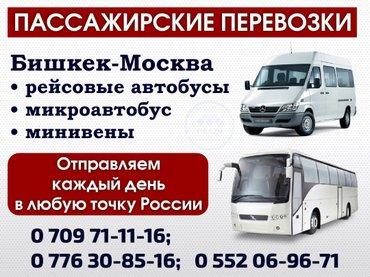 Бишкек Москва и в другие города России  рейсовые автобусы микроавтобус в Бишкек