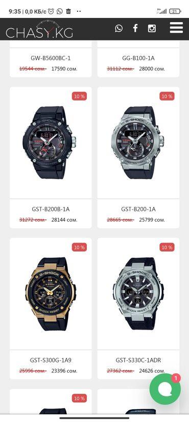 продам лайку в Кыргызстан: Белые Мужские Наручные часы Casio