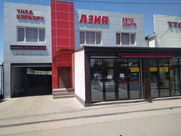 Автоцентр Азия! в Бишкек