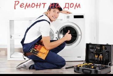 Ремонт стиральных машин в душанбе вызов мастера на дом