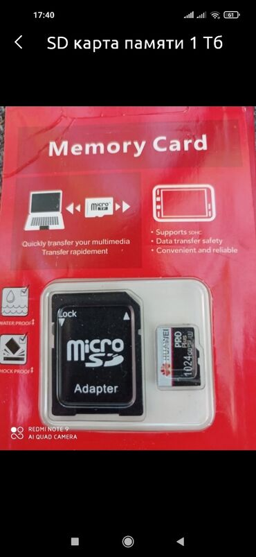 карты памяти sd для телефонов в Кыргызстан: SD карты памяти.32 Гб-700 сом.64 Гб-800 сом.128 Гб -1200 сом.256 Гб