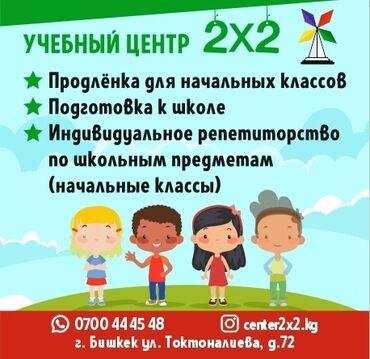 beard growth результаты в Кыргызстан: Репетитор | Арифметика, Чтение, Грамматика, письмо | Подготовка к школе