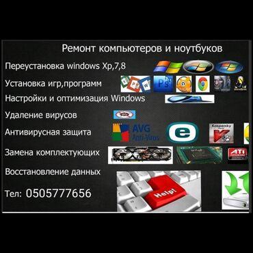 Ремонт   Ноутбуки, компьютеры   С гарантией, С выездом на дом, Бесплатная диагностика