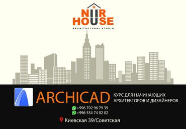 2487 объявлений: ArchiCAD - курс проектирования и дизайна.Ким ArchiCAD программасын