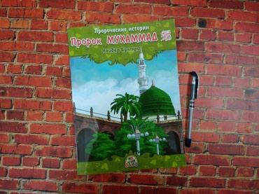 Детские интересные Исламские книги в Бишкек