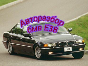 Запчасти бмв Е38 740, 728. в Бишкек