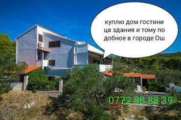 Куплю дом в центре города Ош  до 200000 $ нал на руках  в Ош