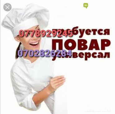 Требуется повар- универсал (женщина до 45 лет ) для семьи оплата ежен